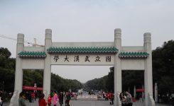 لیست دانشگاههای موردتایید چین